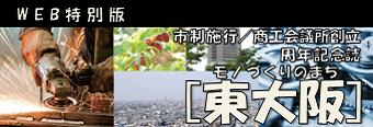 モノづくりのまち[東大阪]