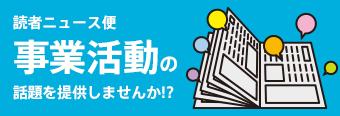 読者ニュース便