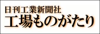 日刊工業新聞 南大阪支局 工場ものがたり