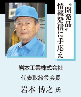 岩本博之氏