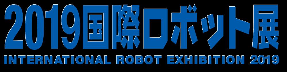 2019国際産業用ロボット展