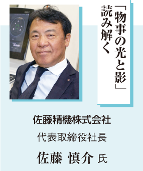 佐藤慎介氏