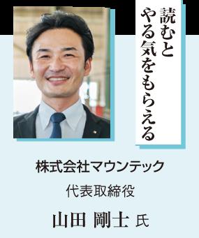 山田 剛士 アイキャッチ